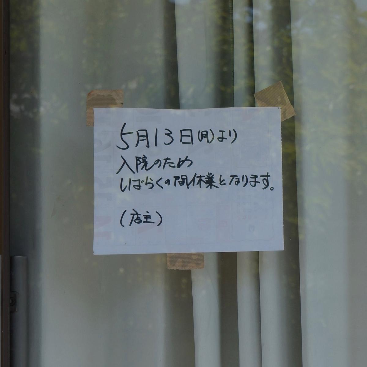 f:id:fukuitabi:20190519202609j:plain