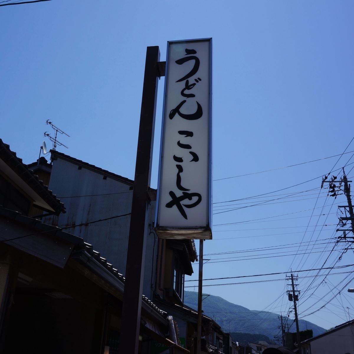f:id:fukuitabi:20190531113923j:plain