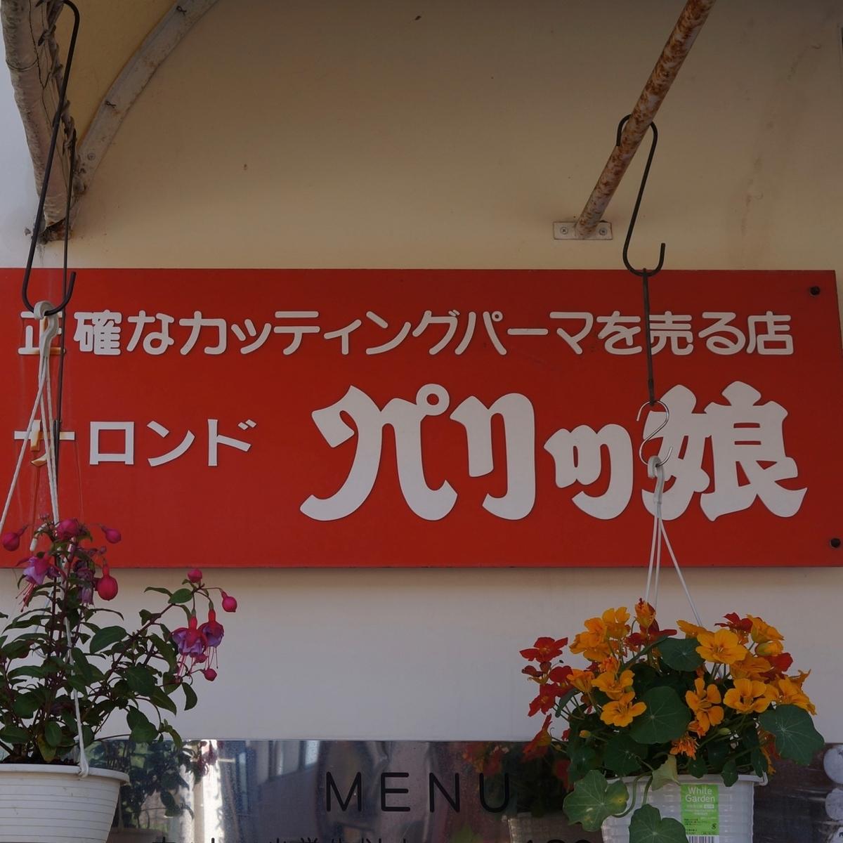 f:id:fukuitabi:20190531114206j:plain