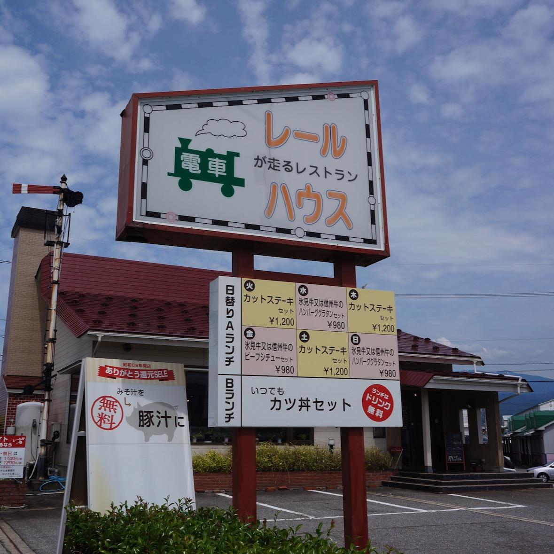 f:id:fukuitabi:20190615130006j:plain