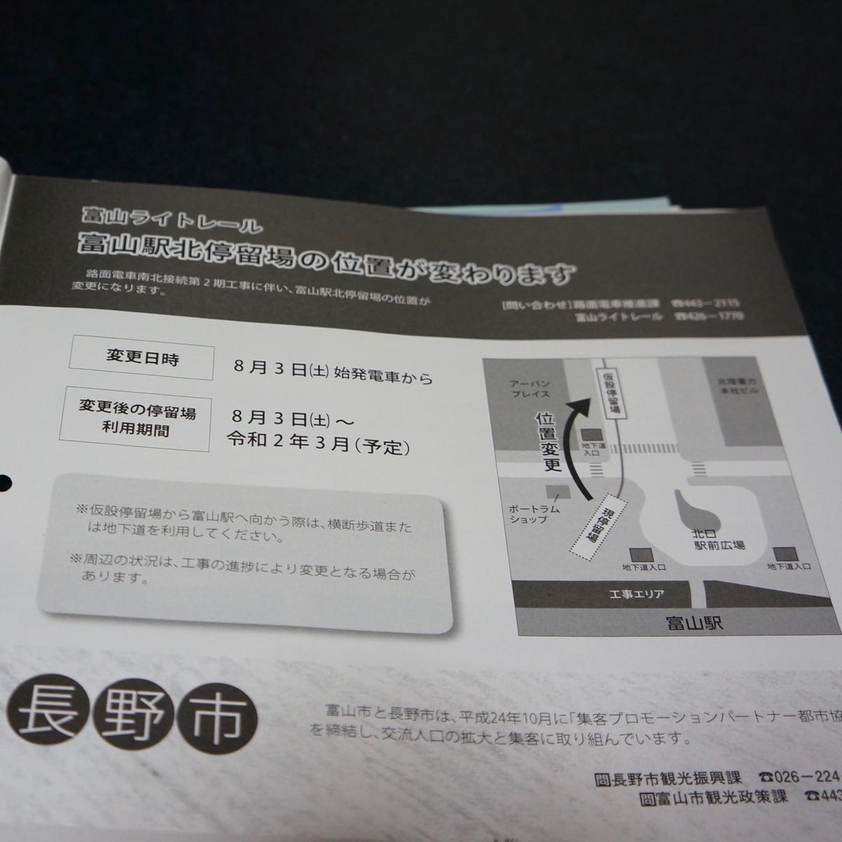 f:id:fukuitabi:20190615130816j:plain