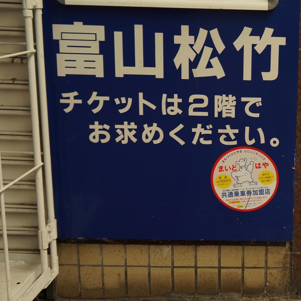 f:id:fukuitabi:20190622161146j:plain