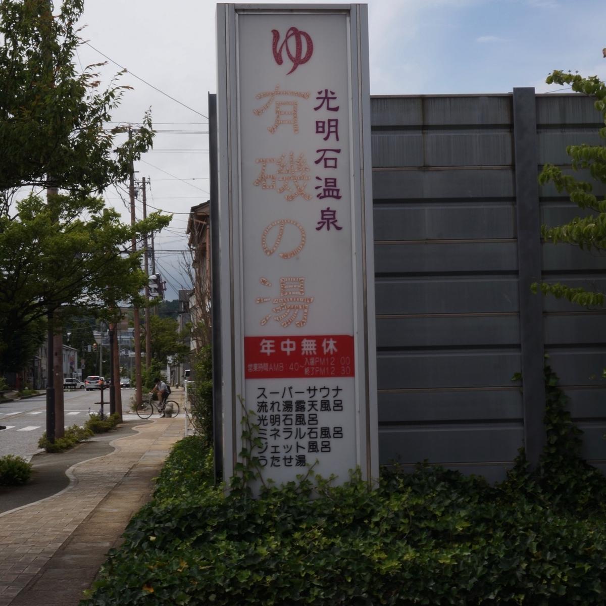f:id:fukuitabi:20190714193757j:plain