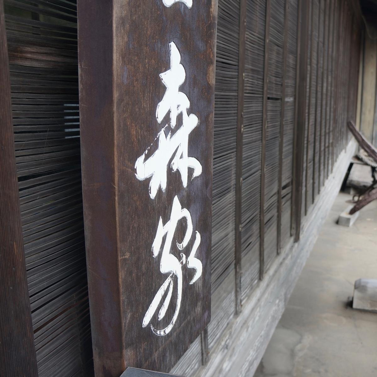 f:id:fukuitabi:20190726114537j:plain