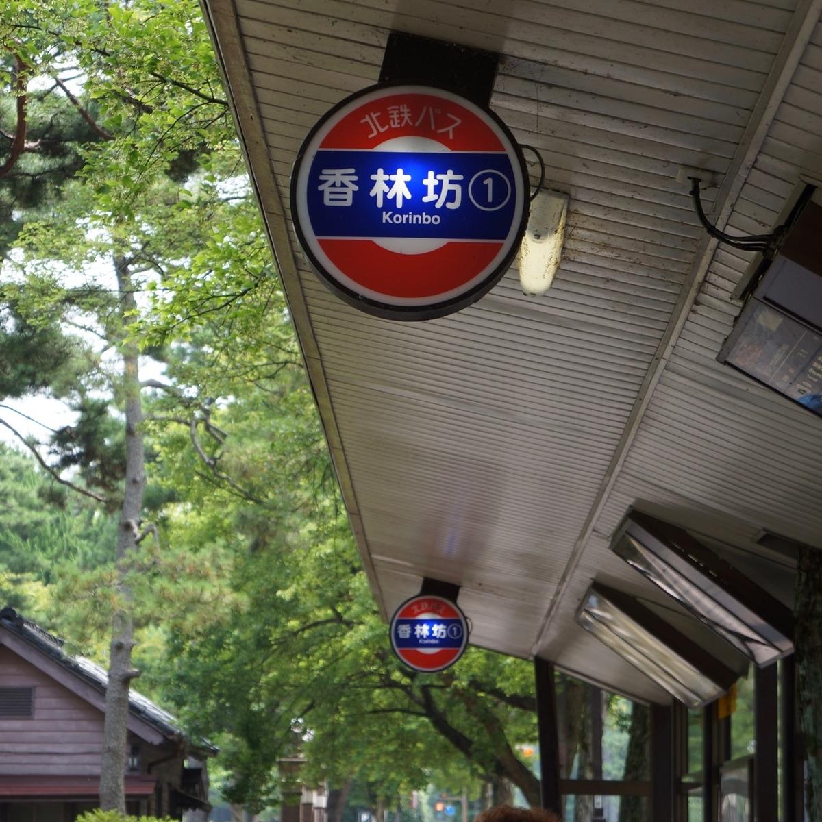 f:id:fukuitabi:20190802170917j:plain