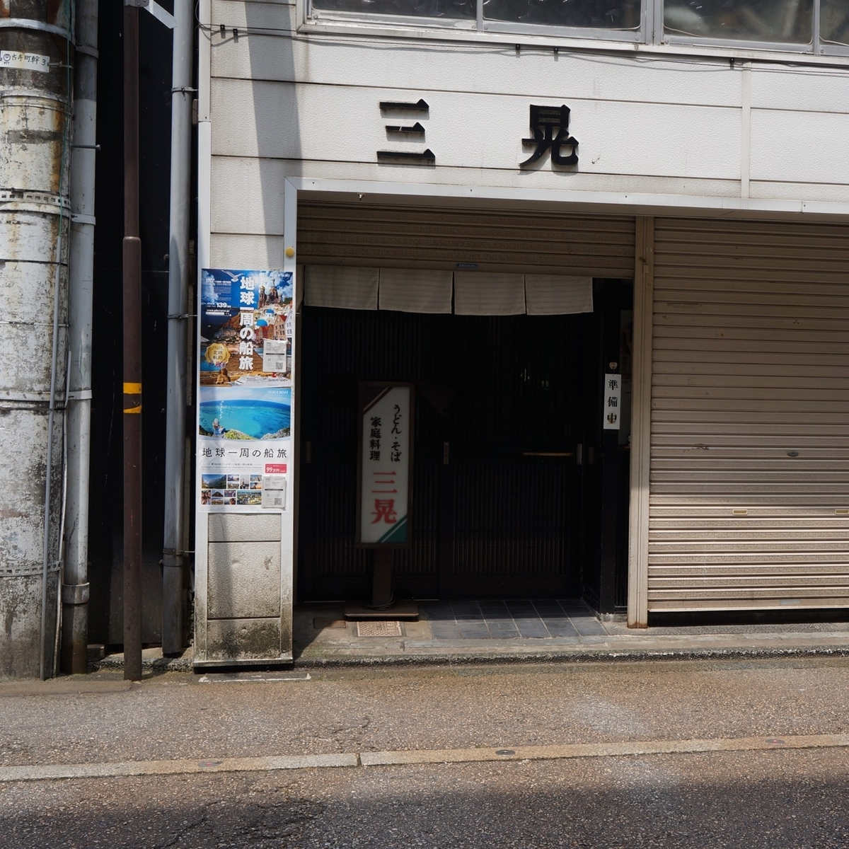 f:id:fukuitabi:20190802171233j:plain