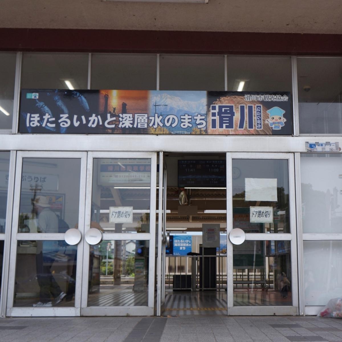 f:id:fukuitabi:20190830141037j:plain