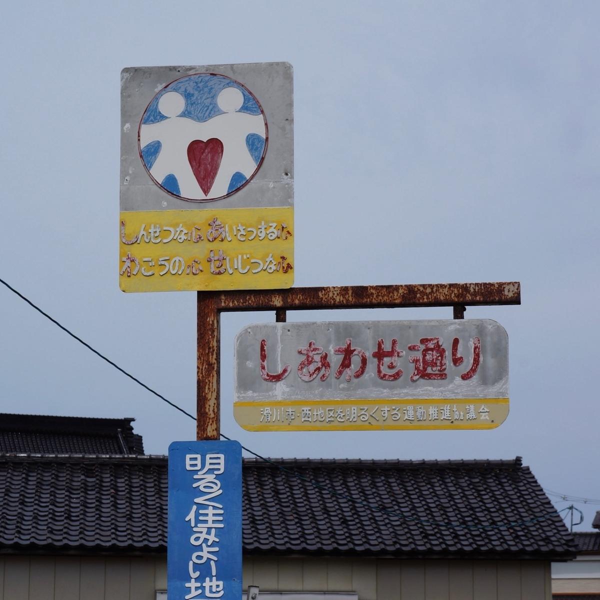 f:id:fukuitabi:20190830141504j:plain