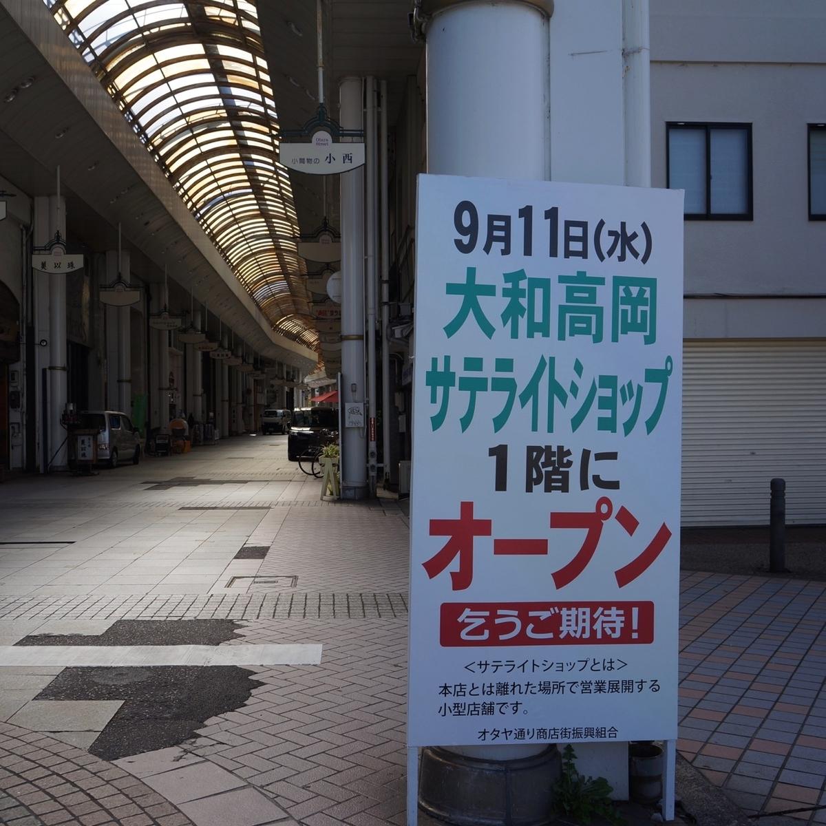 f:id:fukuitabi:20190907083631j:plain