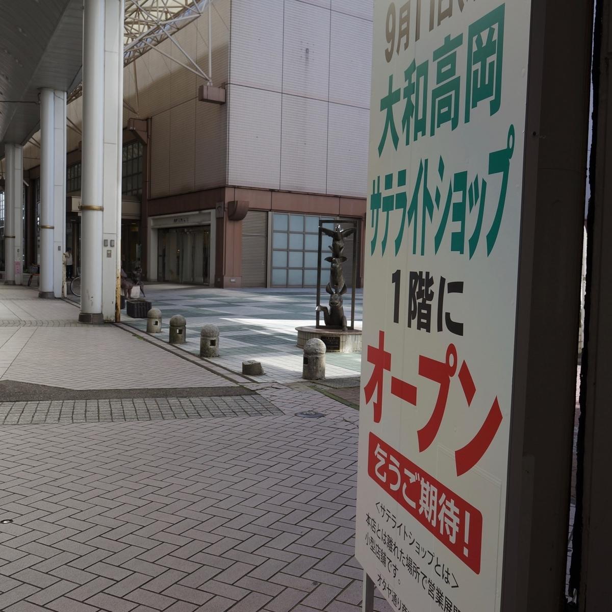 f:id:fukuitabi:20190907083921j:plain