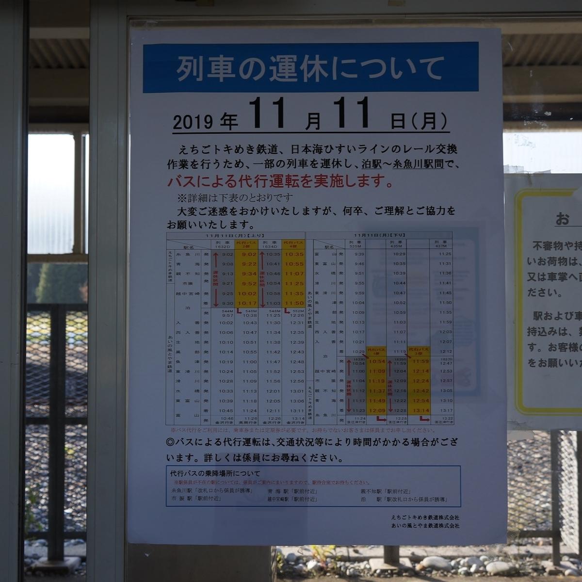 f:id:fukuitabi:20191103065611j:plain