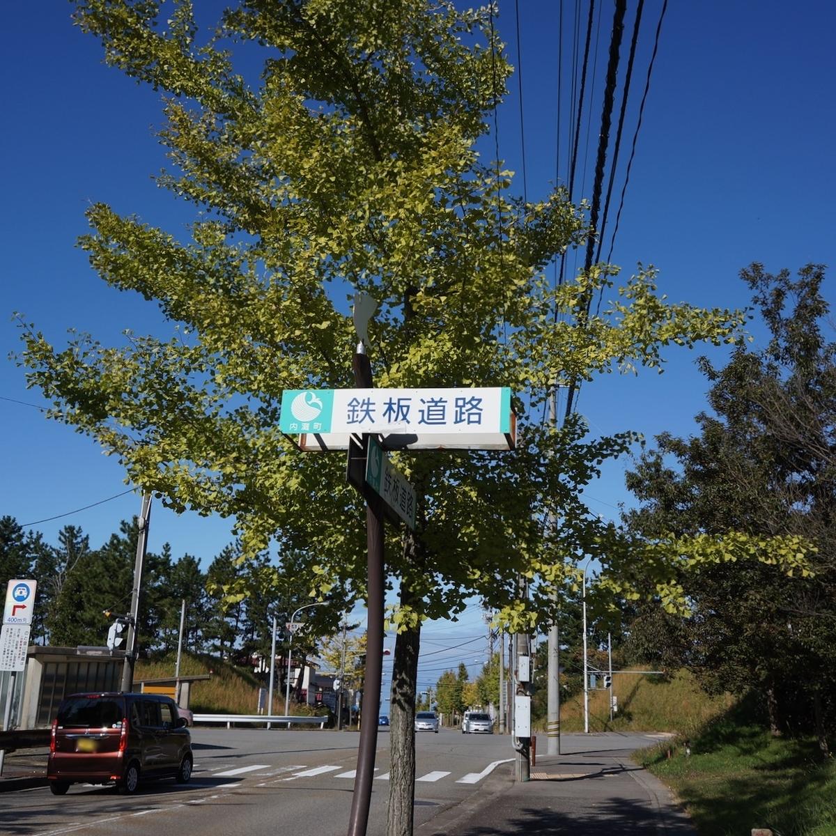 f:id:fukuitabi:20191110054030j:plain
