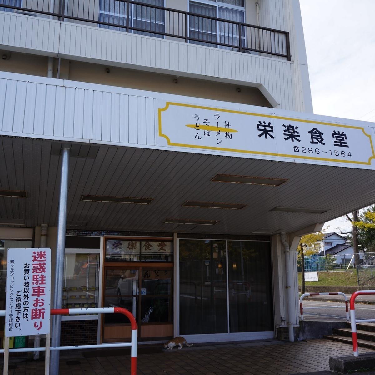f:id:fukuitabi:20191110054553j:plain
