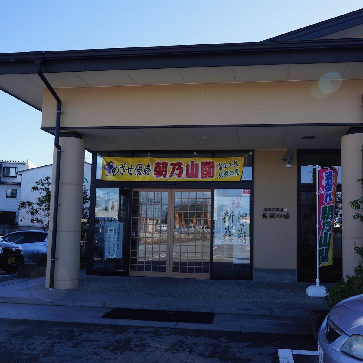 f:id:fukuitabi:20191117103930j:plain