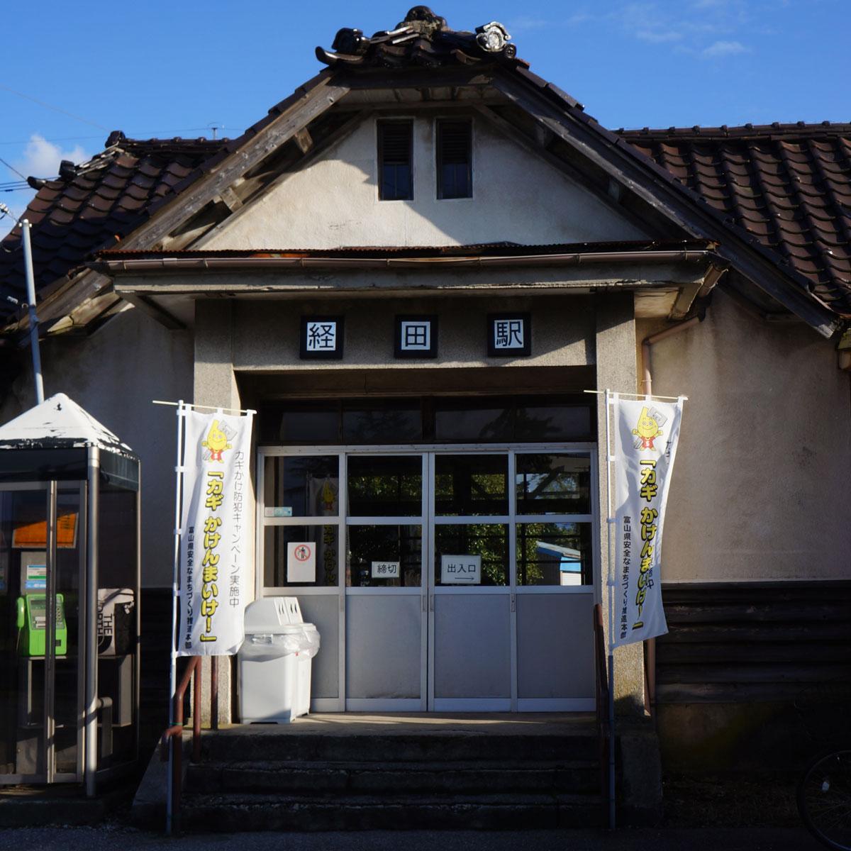 f:id:fukuitabi:20191201071337j:plain