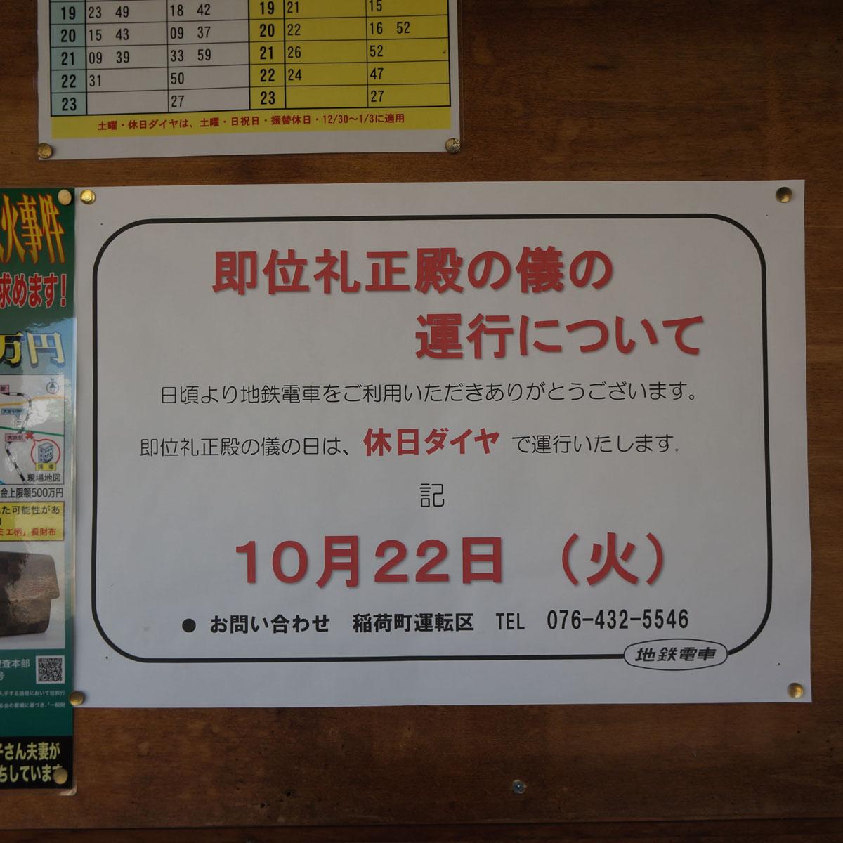 f:id:fukuitabi:20191214175455j:plain
