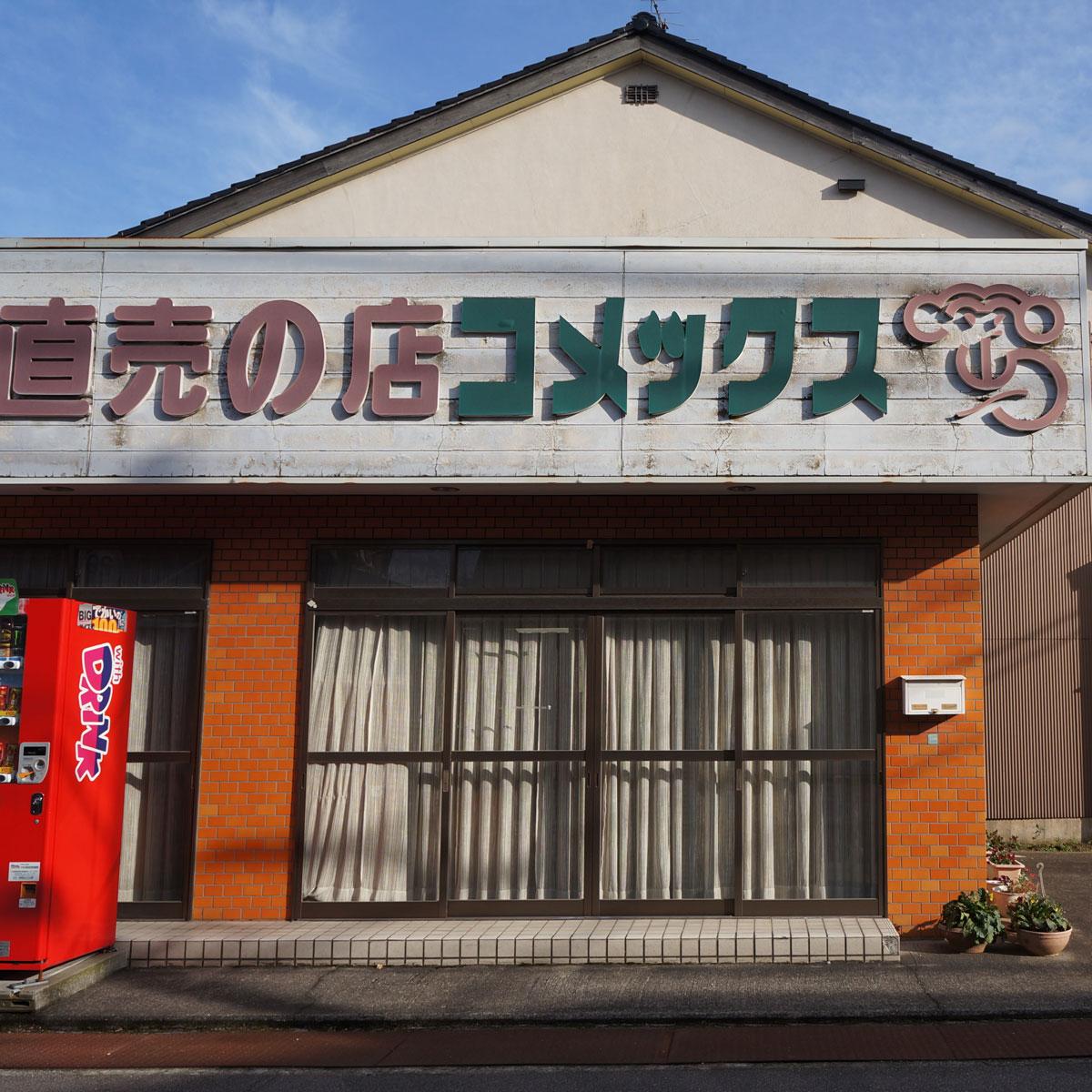 f:id:fukuitabi:20191214193831j:plain