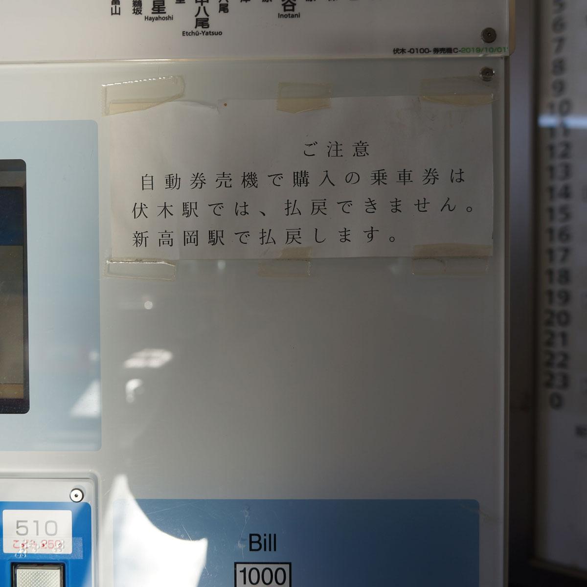 f:id:fukuitabi:20191229142011j:plain