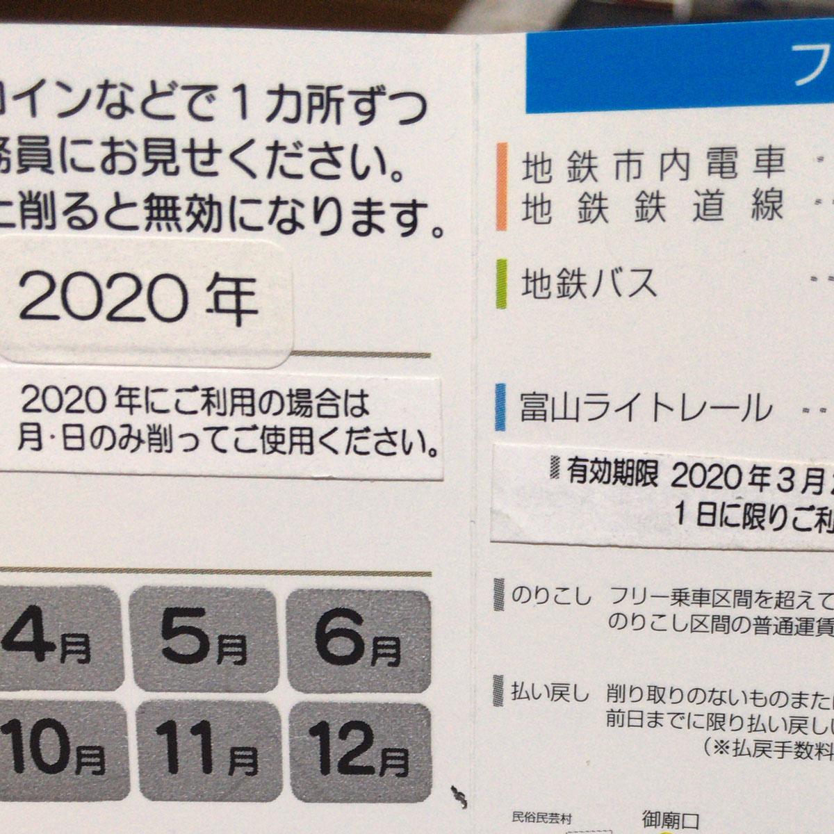 f:id:fukuitabi:20200106213215j:plain