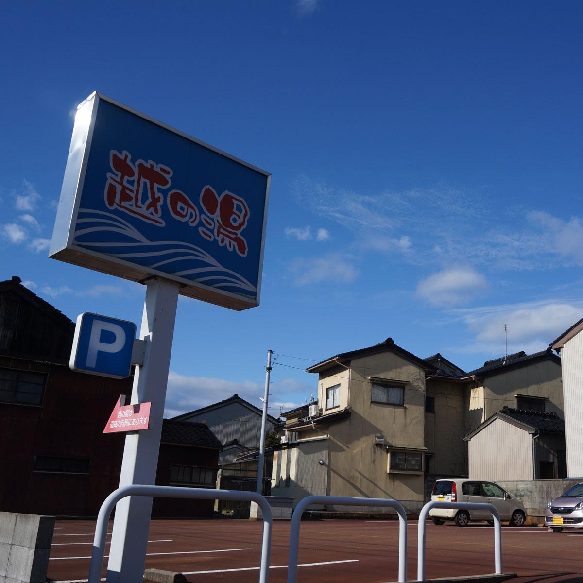 f:id:fukuitabi:20200113073601j:plain