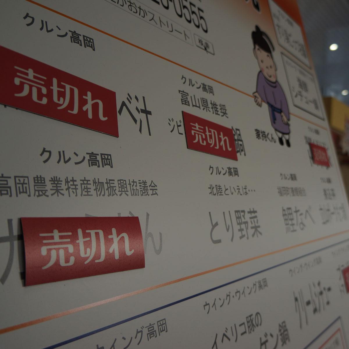 f:id:fukuitabi:20200113073825j:plain