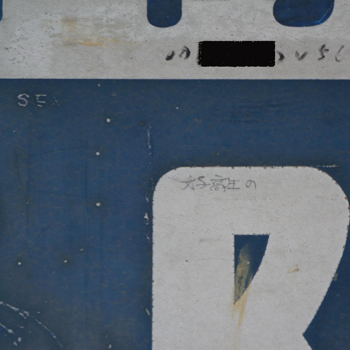 f:id:fukuitabi:20200119093331j:plain