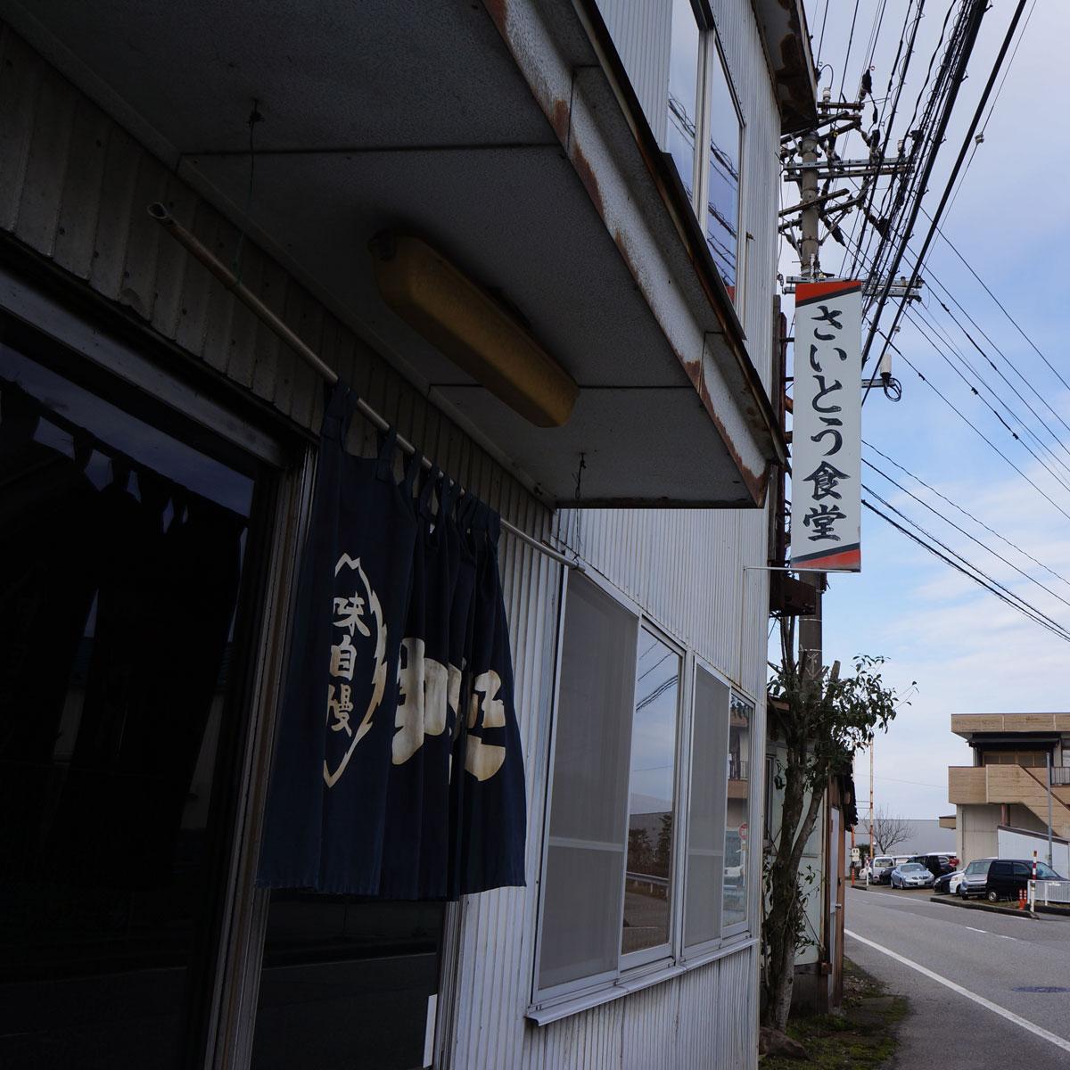 f:id:fukuitabi:20200124043503j:plain