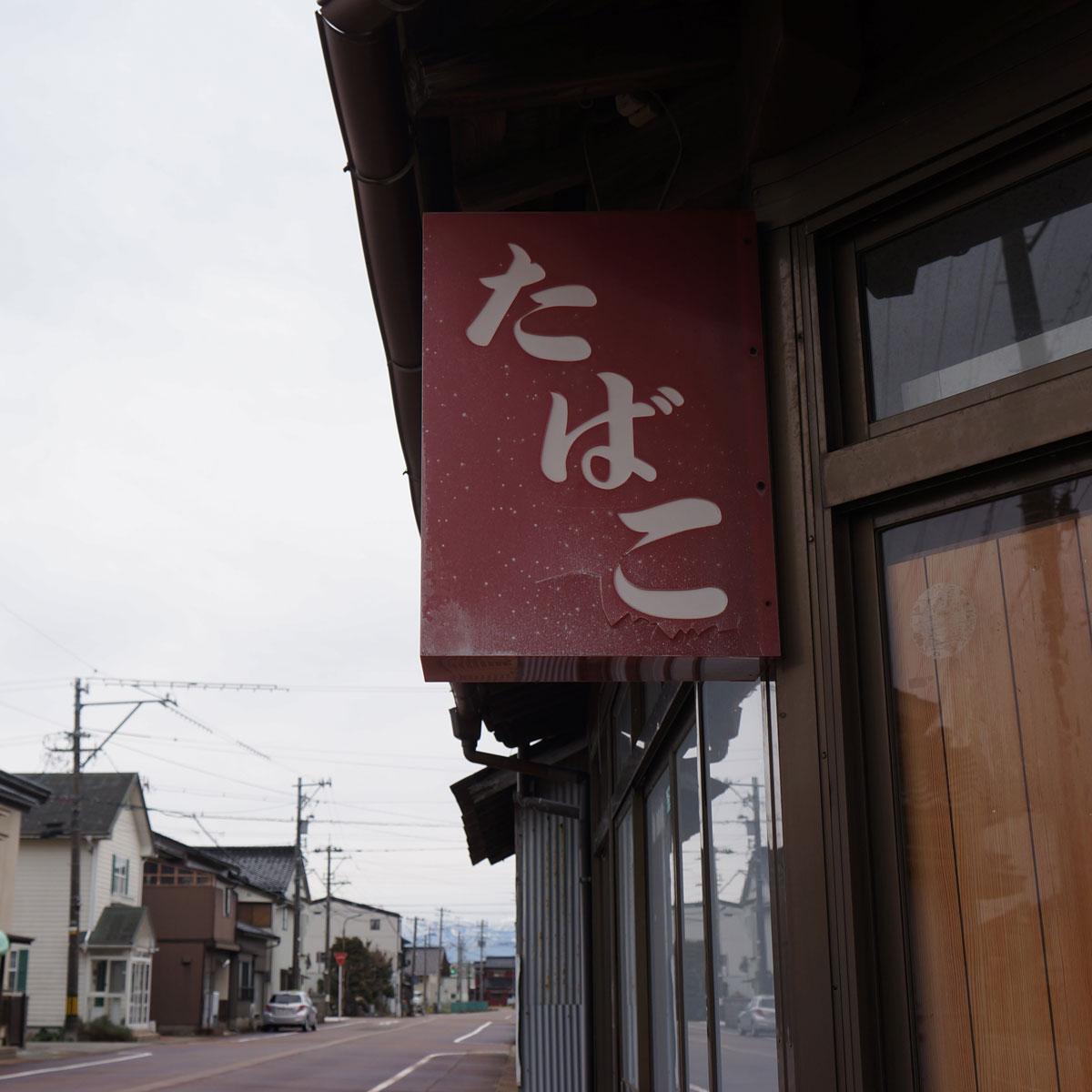 f:id:fukuitabi:20200201060914j:plain
