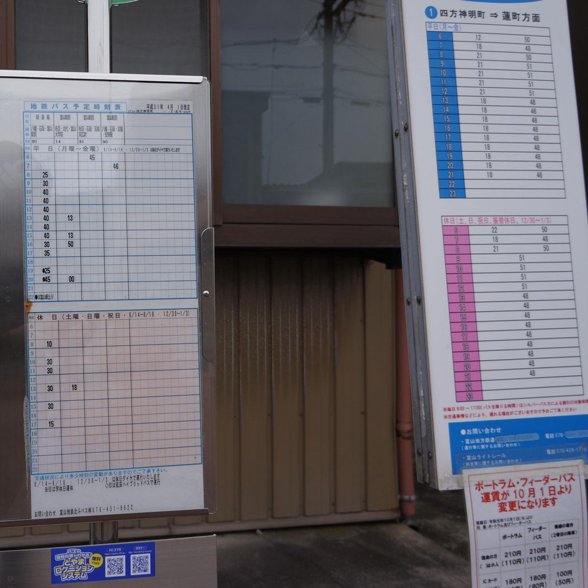 f:id:fukuitabi:20200201073923j:plain