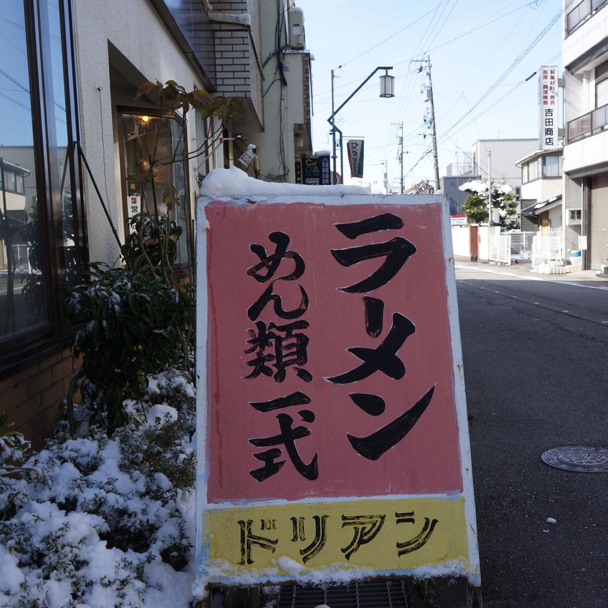 f:id:fukuitabi:20200208052207j:plain