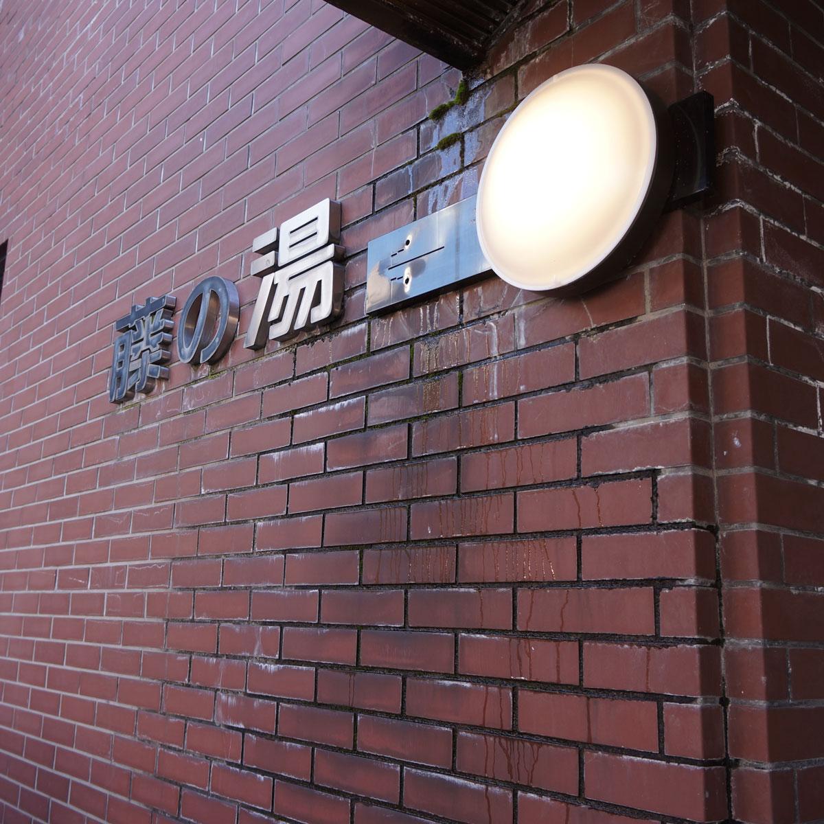 f:id:fukuitabi:20200208052508j:plain