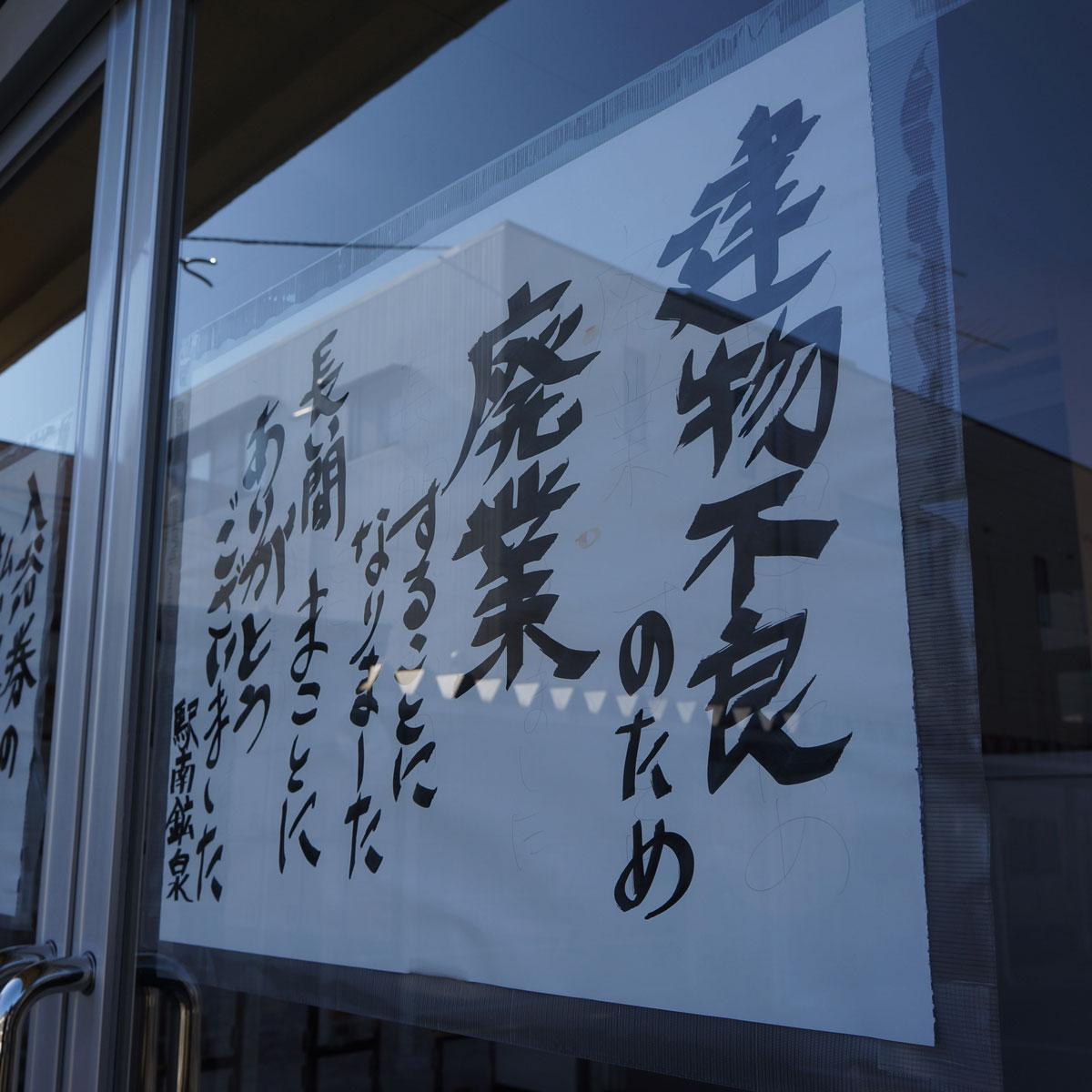 f:id:fukuitabi:20200222073513j:plain