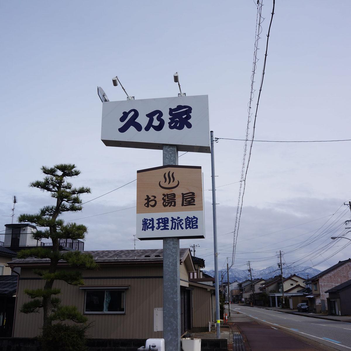 f:id:fukuitabi:20200229065420j:plain