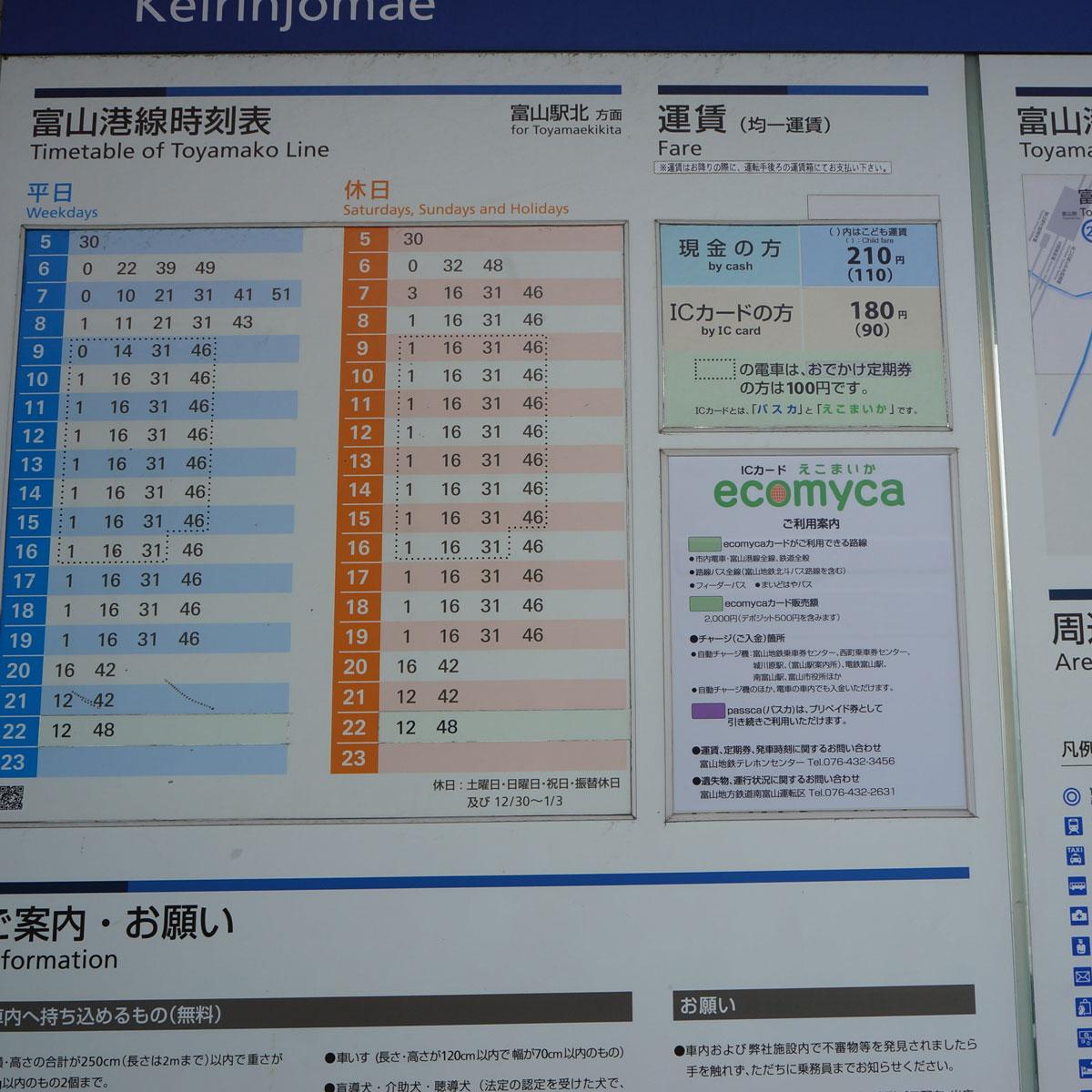 f:id:fukuitabi:20200229072734j:plain