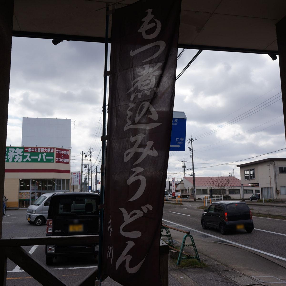f:id:fukuitabi:20200307062046j:plain