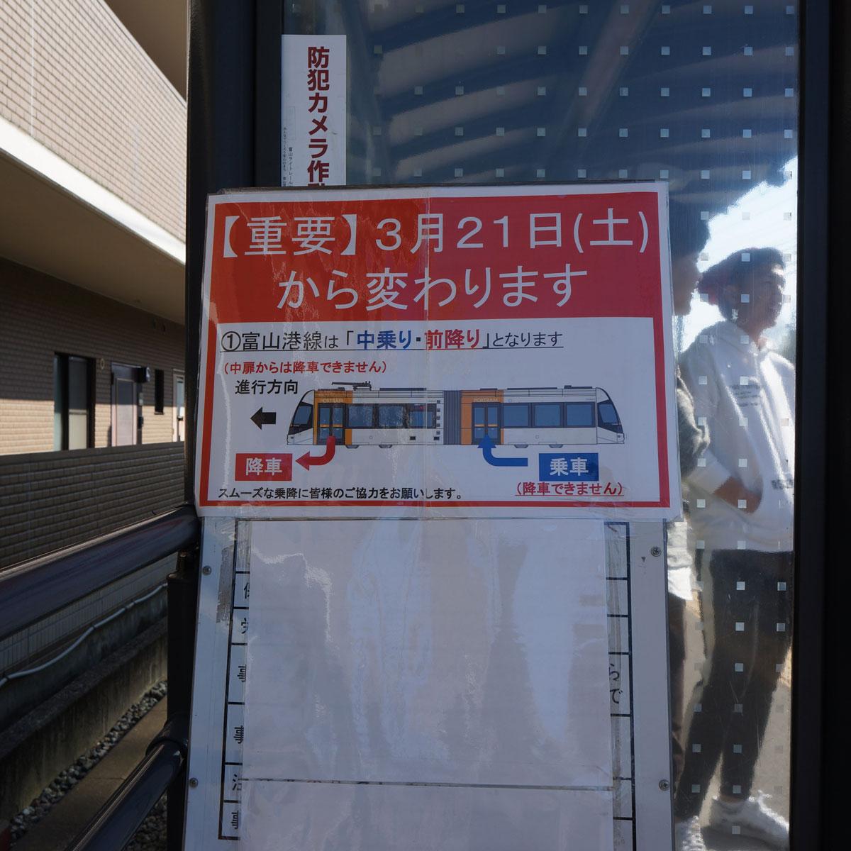f:id:fukuitabi:20200320202722j:plain