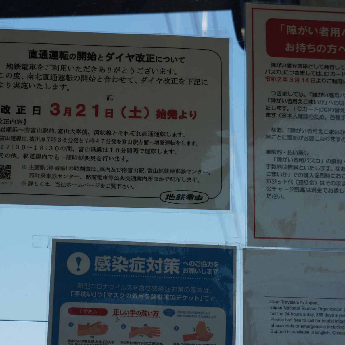 f:id:fukuitabi:20200320203003j:plain