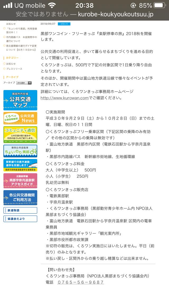 f:id:fukuitabi:20200403101328p:plain
