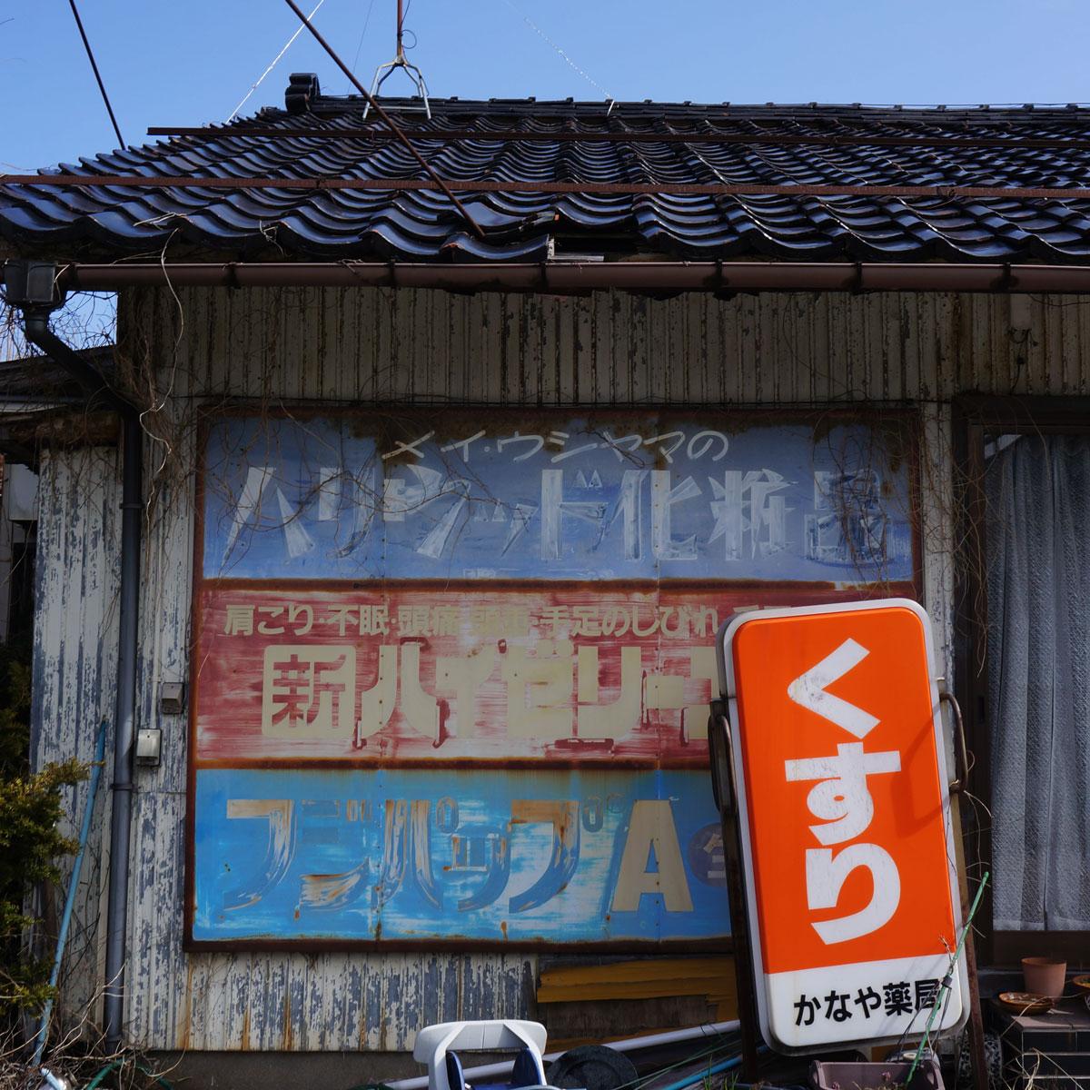 f:id:fukuitabi:20200403105006j:plain