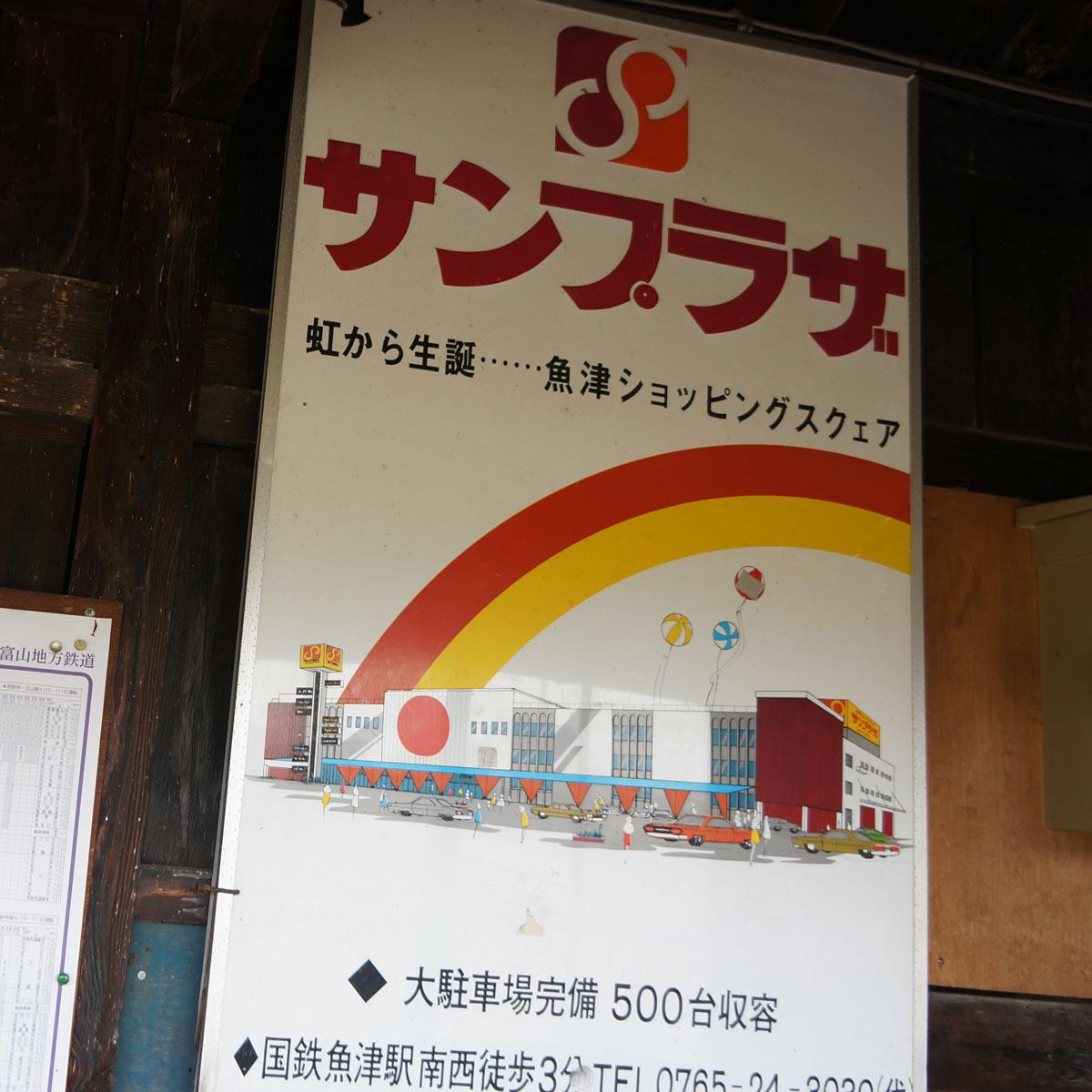 f:id:fukuitabi:20200403110042j:plain
