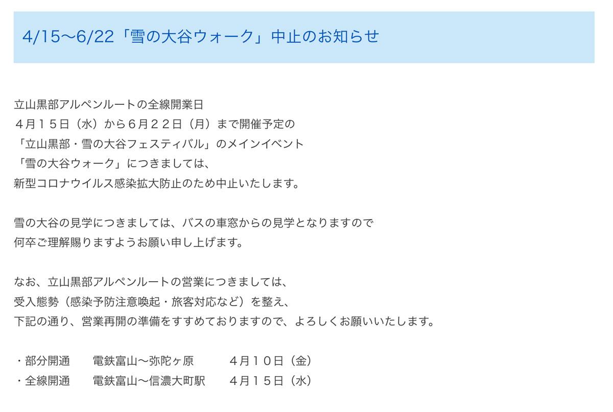 f:id:fukuitabi:20200409172257j:plain