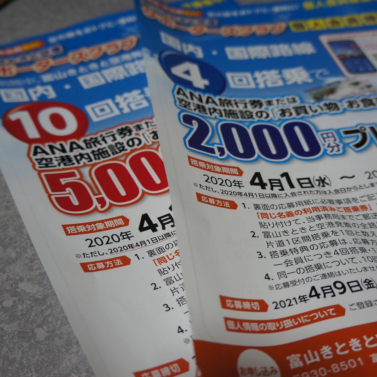 f:id:fukuitabi:20200522095639j:plain