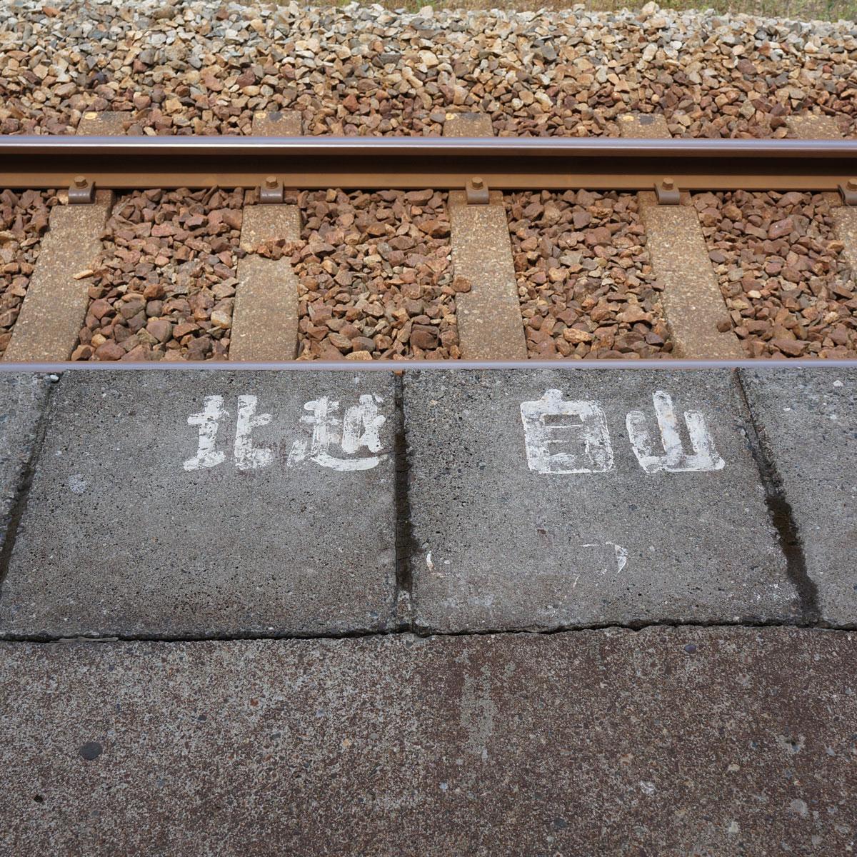f:id:fukuitabi:20200528114436j:plain