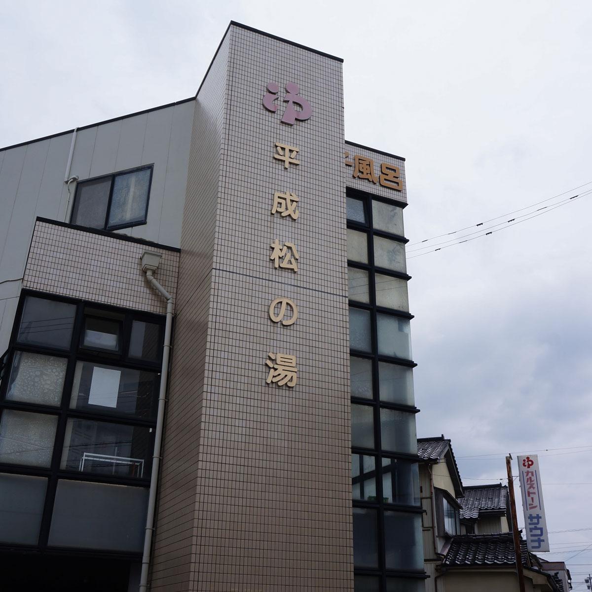f:id:fukuitabi:20200528114505j:plain