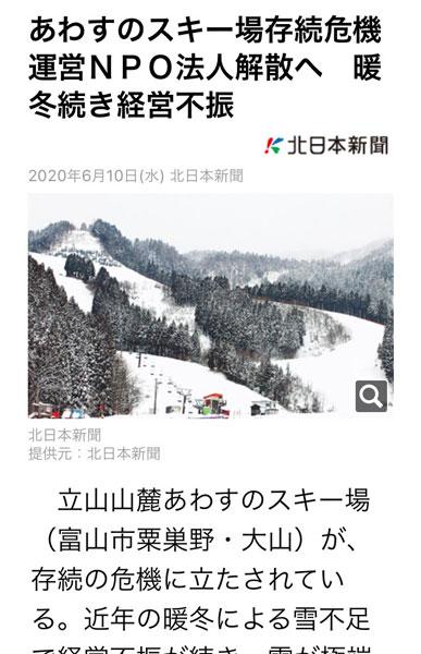 f:id:fukuitabi:20200612105704j:plain
