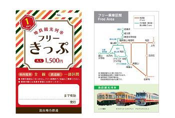 f:id:fukuitabi:20200626092140j:plain