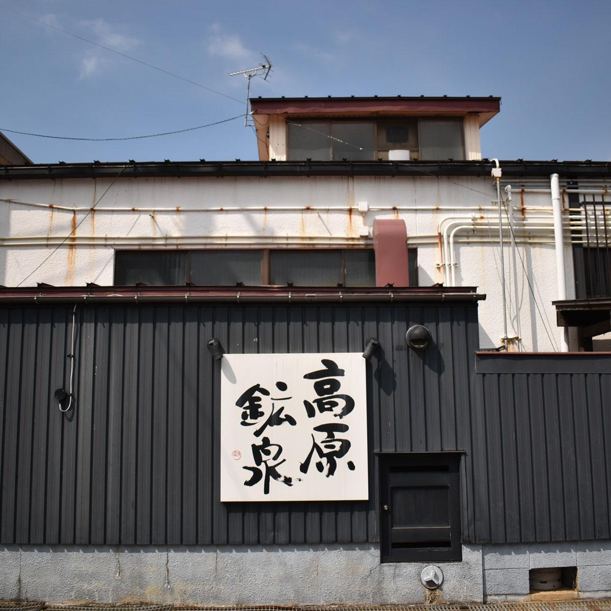 f:id:fukuitabi:20200821202954j:plain