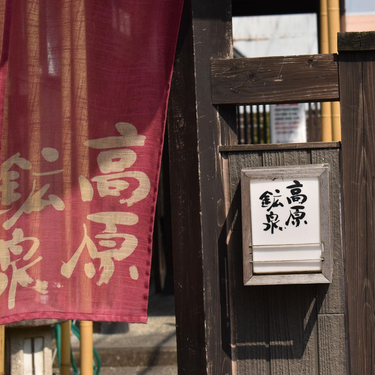 f:id:fukuitabi:20200821203148j:plain