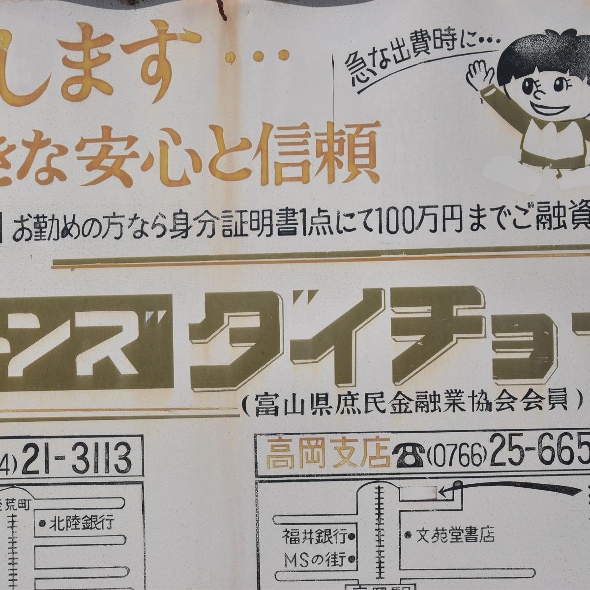 f:id:fukuitabi:20200904214702j:plain
