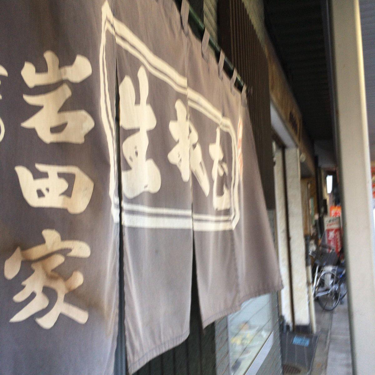f:id:fukuitabi:20201003071013j:plain